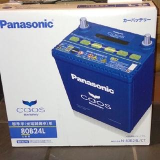 パナソニック(Panasonic)のPanasonic caos 80B24L カー バッテリー 廃バッテリー無料(メンテナンス用品)