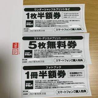 キタムラ(Kitamura)のカメラのキタムラ フォトブック半額券 最終値下げ(その他)