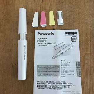 パナソニック(Panasonic)のPanasonicネイルケアES-WC20(ネイルケア)