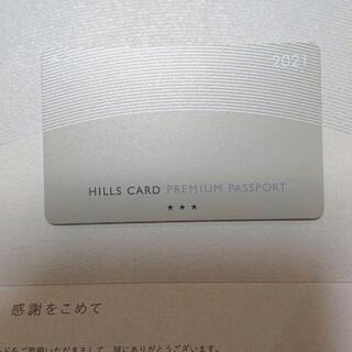 2021 3スター ヒルズ カード  プレミアム パスポート(その他)