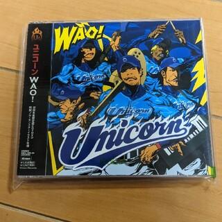 WAO! ユニコーン CD DVD(ポップス/ロック(邦楽))