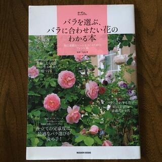 バラを選ぶ、バラに合わせたい花のわかる本 庭に素敵なシ-ンをつくるためのアレンジ(趣味/スポーツ/実用)