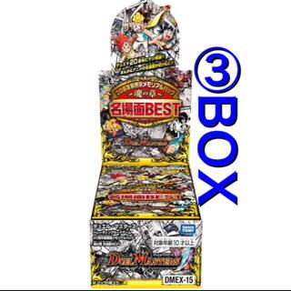 デュエルマスターズ(デュエルマスターズ)のデュエルマスターズ 20周年 メモリアルパック 魂の章 名場面BEST 3BOX(Box/デッキ/パック)