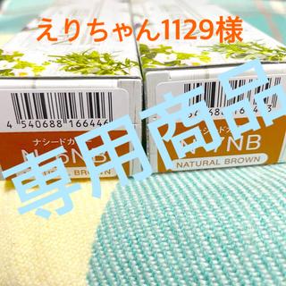ナプラ(NAPUR)のナシードカラー〈N-6NB/N-7NB〉2本セット(白髪染め)