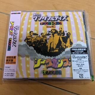 僕らのワンダフルデイズ サウンドトラック CD DVD(ポップス/ロック(邦楽))