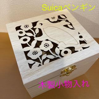 JR - Suicaのペンギン 木製小物入れ 新品未使用