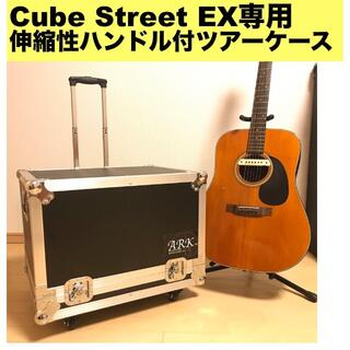 【ARK】Cube Street EX ツアーケース 伸縮性ハンドル付 アンプ(ギターアンプ)