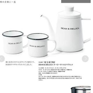 ディーンアンドデルーカ(DEAN & DELUCA)の新品未使用☆DEAN & DELUCA ホーローケトル&マグカップ セット(グラス/カップ)