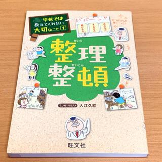 オウブンシャ(旺文社)の学校では教えてくれない大切なこと ルールとマナー(絵本/児童書)
