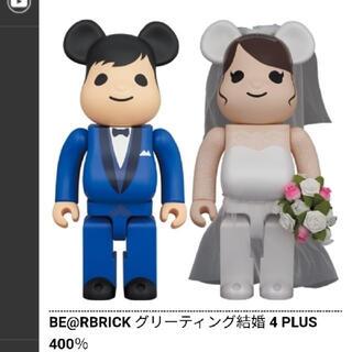 メディコムトイ(MEDICOM TOY)の新品 BE@RBRICK グリーティング 結婚 4 PLUS 400%(その他)