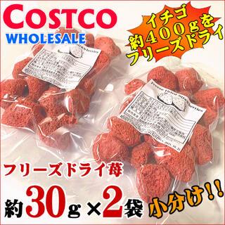 コストコ(コストコ)の【送料込】フリーズドライイチゴ30g×2袋 苺(いちご)乾燥ストロベリー(フルーツ)