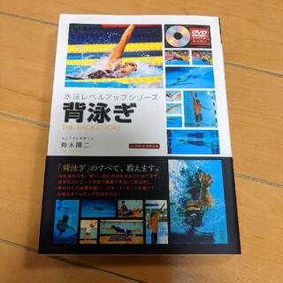 背泳ぎ 参考書(趣味/スポーツ/実用)