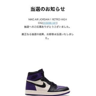 ナイキ(NIKE)のNIKE AIR JORDAN1 COURT PURPLE 26.0(スニーカー)