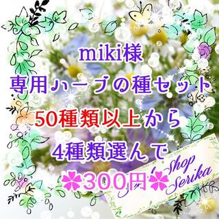 miki様専用 ハーブの種セット 家庭菜園 野菜(その他)