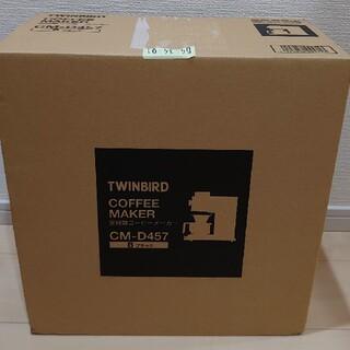 ツインバード(TWINBIRD)のTWINBIRD CM-D457B ツインバード コーヒーメーカー(コーヒーメーカー)