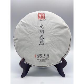 哈尼古茶 雲南省 プーアル茶「元阳春蕊」 生茶 古樹茶 2012(茶)