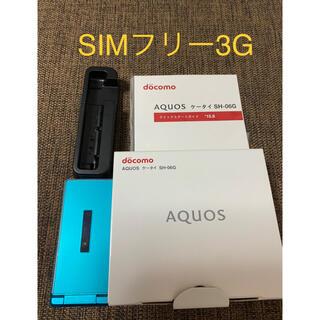 AQUOS - ドコモ SIMフリー 3Gガラケー sh06g