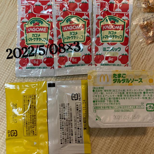 KAGOME(カゴメ)の調味料アソート 小袋 ケチャップ  タルタル 醤油  マック ナゲットソース 食品/飲料/酒の食品(調味料)の商品写真