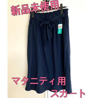 ニシマツヤ(西松屋)のマタニティ用紺色スカート(ひざ丈スカート)