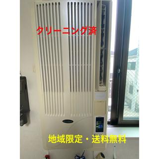 コイズミ(KOIZUMI)の【クリーニング済 地域限定送料無料】⭐️窓枠なし⭐️コイズミ 窓用エアコン(エアコン)