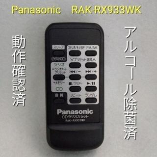 パナソニック(Panasonic)のパナソニック RAK-RX933WK RX-DT35用 オーディオリモコン 中古(その他)