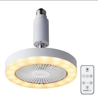 ドウシシャ(ドウシシャ)のドウシシャ サーキュレーターライト DSLS61LWH 電球色(天井照明)