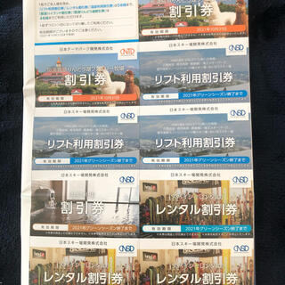 日本駐車場開発株主優待券 1冊(その他)