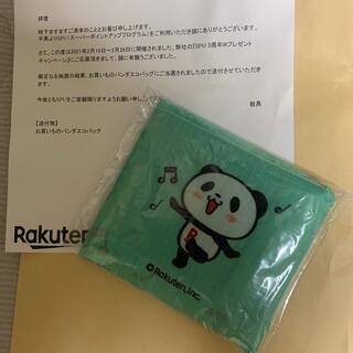 ラクテン(Rakuten)のお買い物パンダエコバッグ(エコバッグ)