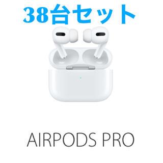AirPodspro 38台セット 全て新品日本版です(ヘッドフォン/イヤフォン)