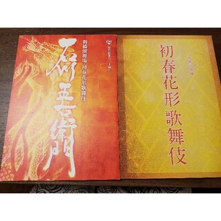 新橋演舞場 歌舞伎 パンフレット 市川海老蔵 中村獅童(伝統芸能)
