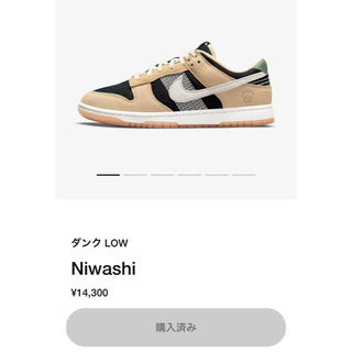 ナイキ(NIKE)のNIKE DUNK LOW NIWASHI     27センチ(スニーカー)
