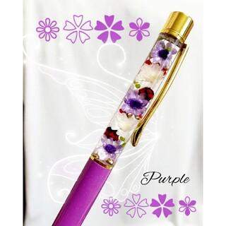 ハーバリウムボールペン 花材たっぷり❁❀✿✾パープル 紫 ローズ 大人可愛い♡(プリザーブドフラワー)
