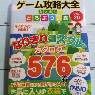 ニンテンドースイッチ(Nintendo Switch)の【あつまれ どうぶつの森】ゲーム攻略大全 Vol.20(アート/エンタメ)