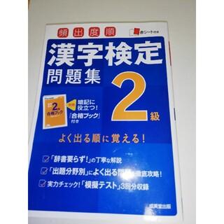 頻出度順漢字検定問題集2級(資格/検定)