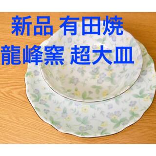 ただ今タイムセール 新品 有田焼 龍峰窯 大皿 大ボウル皿 2点セット(食器)