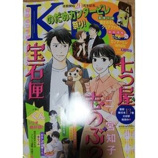 月刊キス KISS 7月号まで9冊(少女漫画)