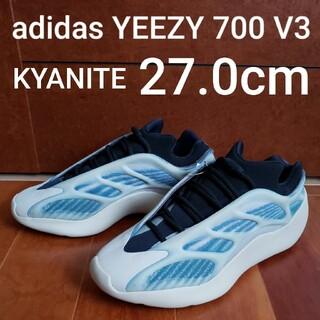 アディダス(adidas)のadidas YEEZY 700 V3 KYANITE 27.0cm(スニーカー)