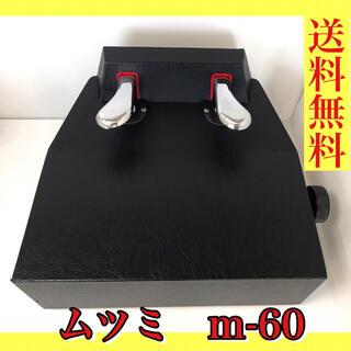 ムツミ ピアノ補助ペダル M-60(その他)