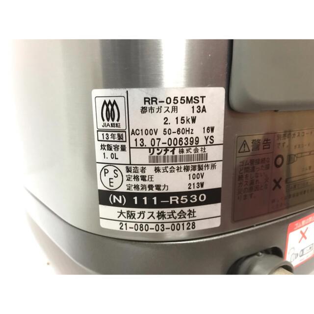 Rinnai(リンナイ)の【値下げ】リンナイ ガス炊飯器 RR-055MST(ST)13A スマホ/家電/カメラの調理家電(炊飯器)の商品写真