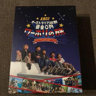 A.B.C.-Z - J'J A.B.C-Zオーストラリア縦断資金0円ワーホリの旅 DVD BOX -