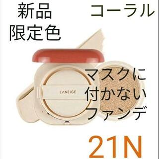 チャアンドパク(CNP)の新品 ラネージュ  LANEIGE    ネオクッション マット 21N(ファンデーション)