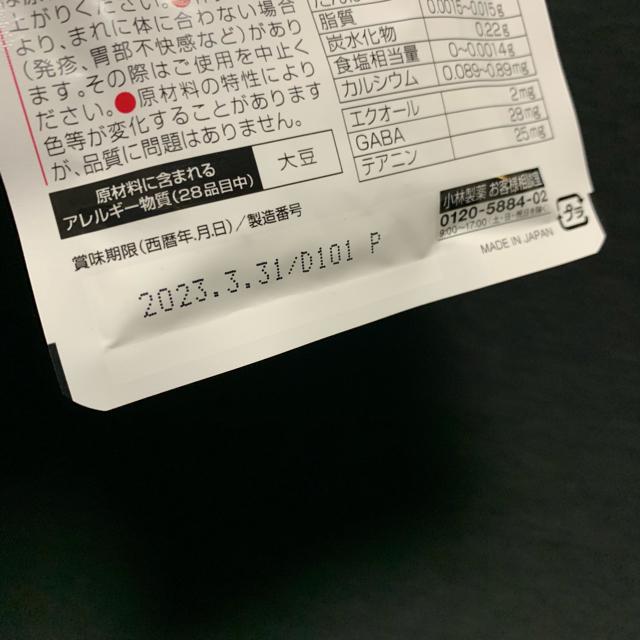 小林製薬(コバヤシセイヤク)の小林製薬の栄養補助食品 発酵大豆イソフラボン エクオール 30粒 食品/飲料/酒の健康食品(その他)の商品写真