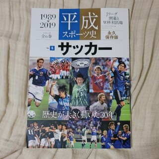 永久保存版 平成スポーツ史 サッカー(趣味/スポーツ/実用)