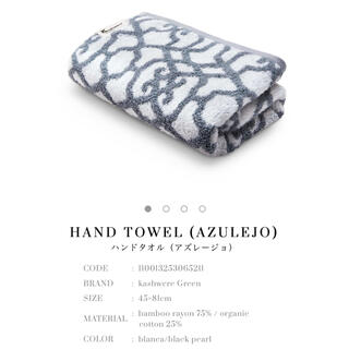 kashwere - 新品未使用*カシウェア HAND TOWEL (AZULEJO)
