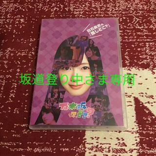 ノギザカフォーティーシックス(乃木坂46)の白石麻衣の『推しどこ?』 DVD(お笑い/バラエティ)