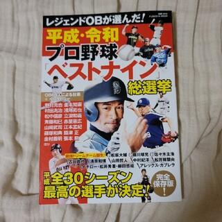 レジェンドOBが選んだ!平成・令和プロ野球ベストナイン総選挙(その他)