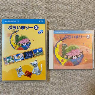 ヤマハ(ヤマハ)のプライマリー2 DVD&CDセット(キッズ/ファミリー)