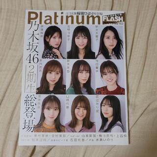 コウブンシャ(光文社)のplatinum FLASH Vol.12 乃木坂46 2期生総登場(アート/エンタメ)