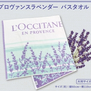 ロクシタン(L'OCCITANE)のロクシタン プロヴァンスラベンダータオル バスタオル タオルケット(タオル/バス用品)