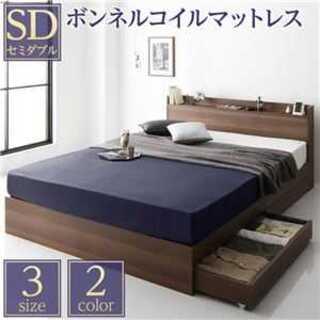 ベッド 収納付き ブラウン セミダブル ボンネルコイルマットレス付き(セミダブルベッド)